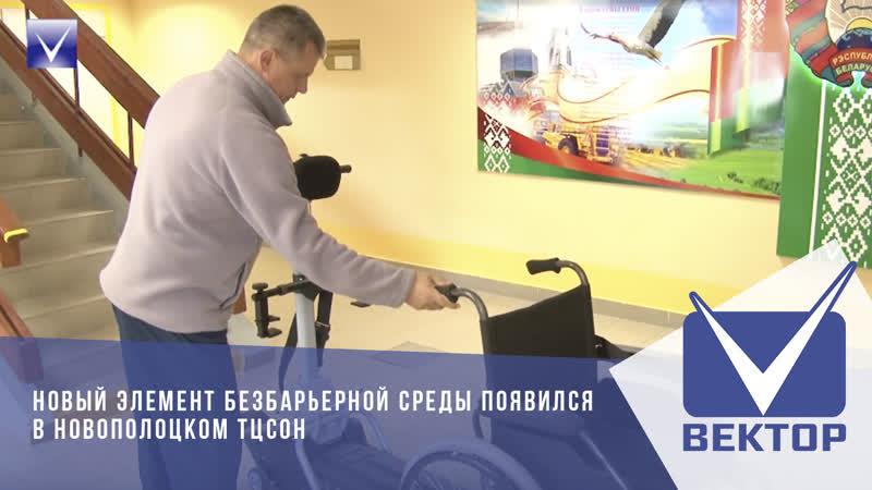 Новый элемент безбарьерной среды появился в Новополоцком ТЦСОН