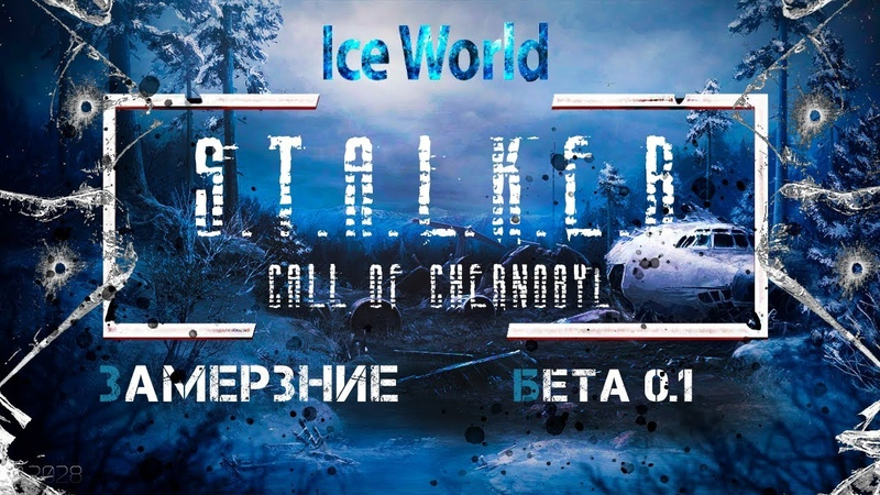 S.T.A.L.K.E.R. Call of Chernobyl- Ice World -Бета 0.1- Замерзание