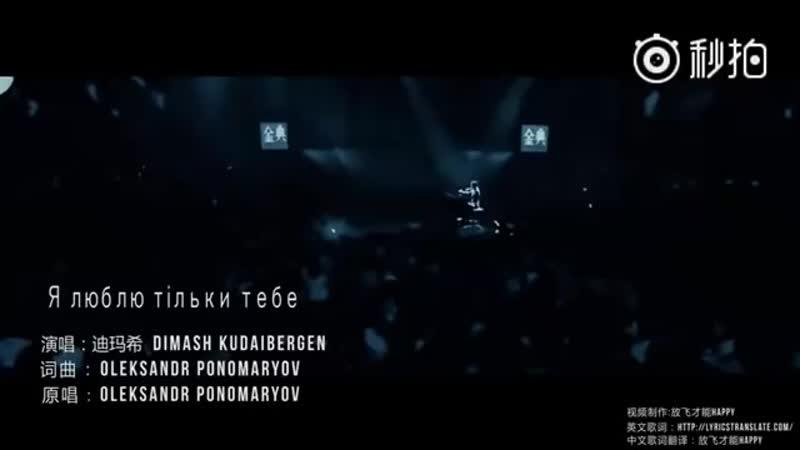 Димаш Кудайбергенов Я люблю тiльки тебе