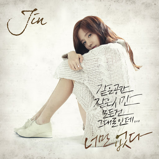Jin альбом Gone