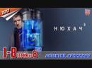 Нюхач 3 сезон / HD 1080p / 2017 детектив, криминал. 1-8 серия из 8