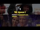 Квест_ поможем Путину найти 8 трлн ₽