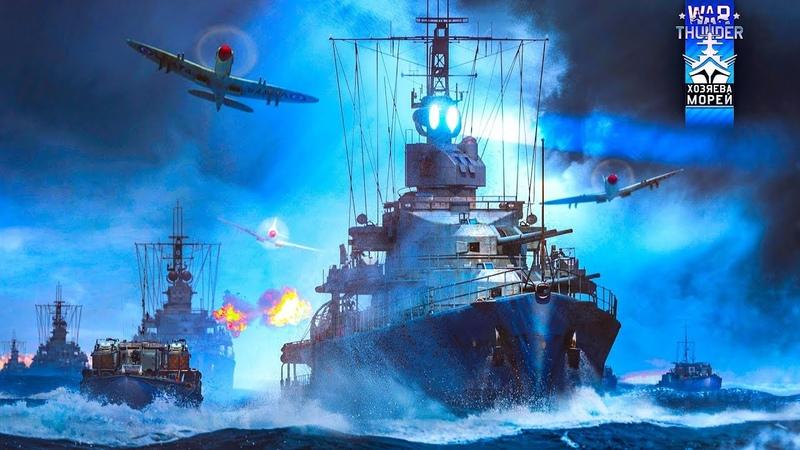 ОБНОВЛЕНИЕ КОРАБЛИ ОБТ ► WAR THUNDER 1.83! ОБЗОР ФЛОТА! ОБНОВЛЕНИЕ ХОЗЯЕВА МОРЕЙ В ВАР ТАНДЕР 1.83!