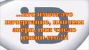 Электронное рабство Код Каждому Анонимность невозможна Штрихкод = 666 Исполняют пророчество