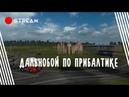 [ETS2] Стрим   Дальнобой по Прибалтике