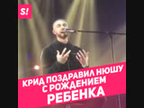 Егор Крид поздравил Нюшу с рождением дочери