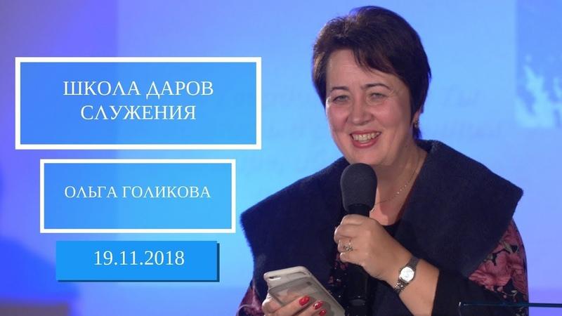 Школа Даров служения. Ольга Голикова. 19 ноября 2018 года