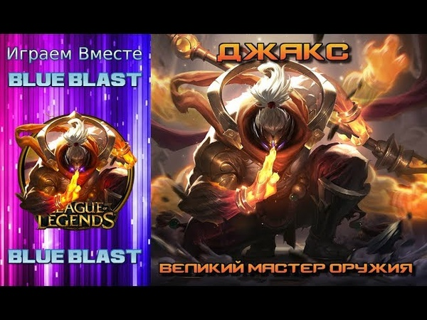 BLUE BLAST ДЖАКС ВЕЛИКИЙ МАСТЕР ОРУЖИЯ League of Legends