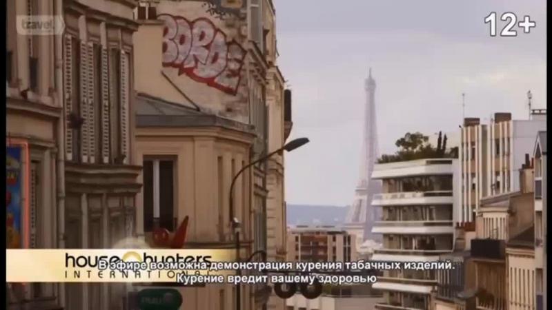 Охотники за международной недвижимостью Молодые и стесненные в средствах в Париже