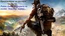Tom Clancy Ghost Recon Wildlands Прохождение на русском часть 3 Район Окоро Призраки на охоте