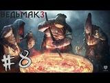 Ведьмак 3 дикая охота (witcher 3 wild hunt) Ведьмы с кривоуховых топей | Прохождение на PS4 pro.