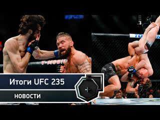 Итоги UFC 235: Краткий обзор главных боев | FightSpace