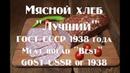 Мясной хлеб Лучший рецепт по ГОСТ СССР 1938 года Meat bread Best recipe according to GOST USSR of 1