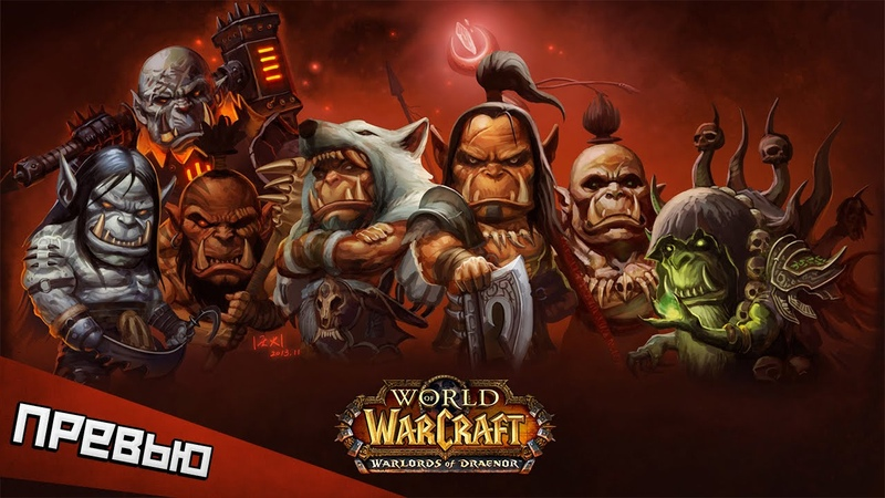 Превью World of Warcraft: Warlords of Draenor. Назад в Дренор
