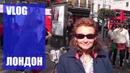 Лондон ВЛОГ VLOG Прогулка по городу Лондонские автобусы London VLOG