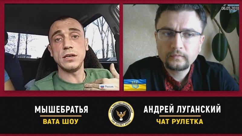 Патологические лжецы РФ. Мышебратья - Вата Шоу