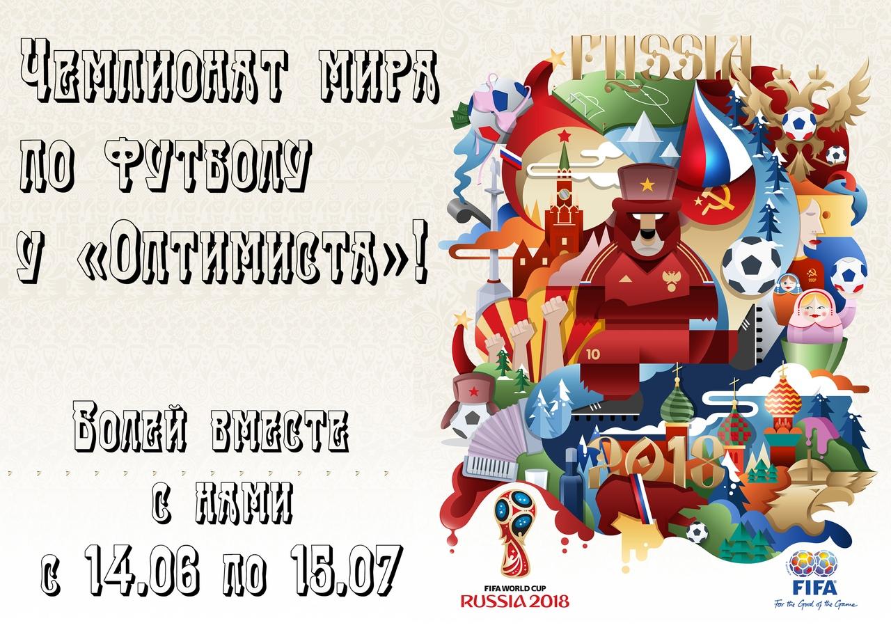Чемпионат мира по футболу 2018 Оптимист