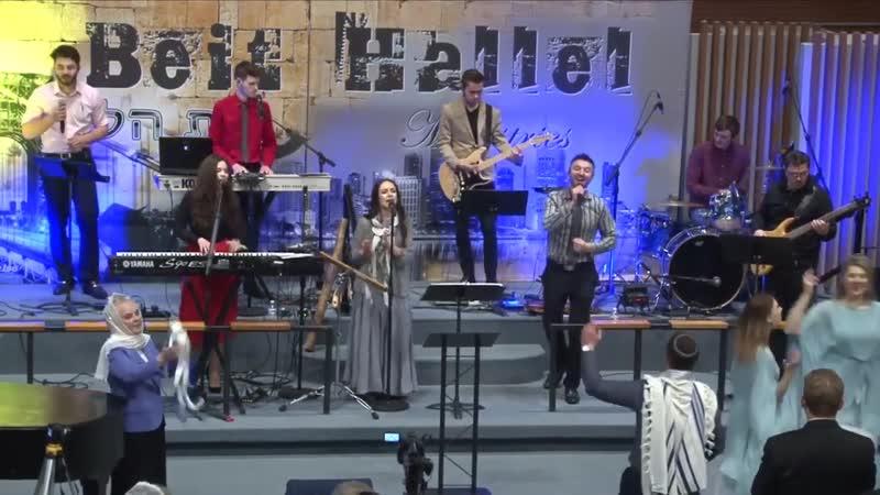 Хвалите Бога во святыне Его Служение Бейт Алель Мессианское прославление