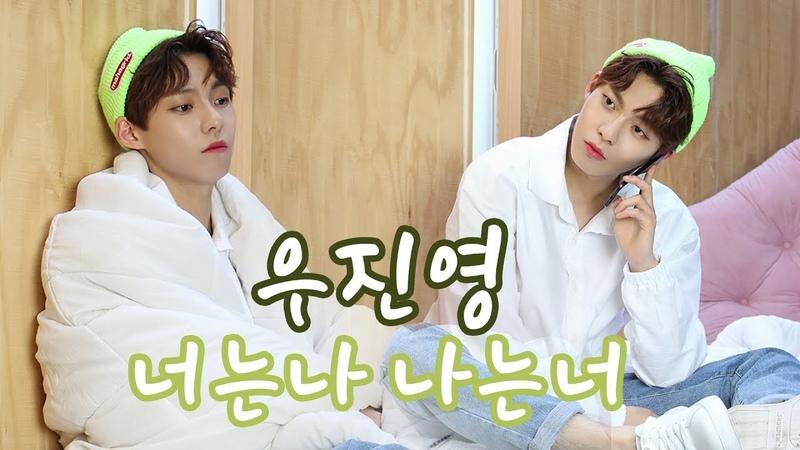 [Special Clip] 우진영 '너는 나 나는 너'