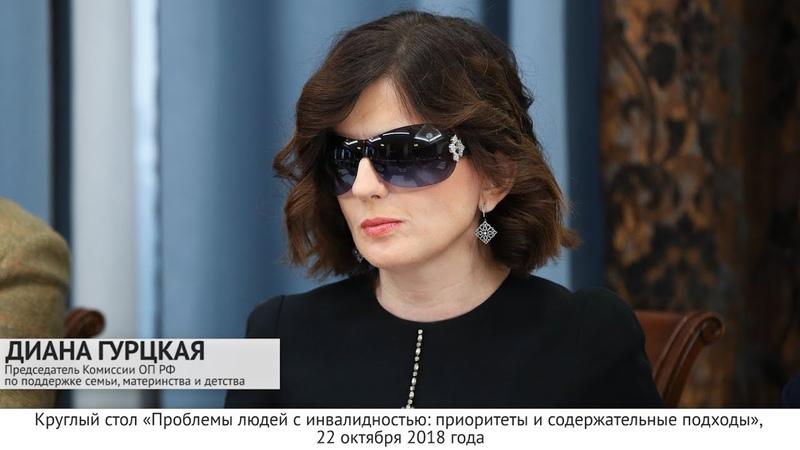 Диана Гурцкая на Круглом столе посвящённом проблемам людей с инвалидностью
