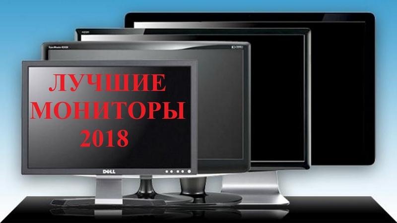 Лучшие мониторы 2018 От любителя до геймера