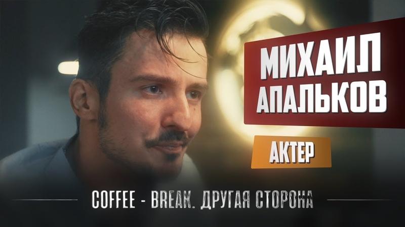 Coffee Break Другая сторона Михаил Апальков