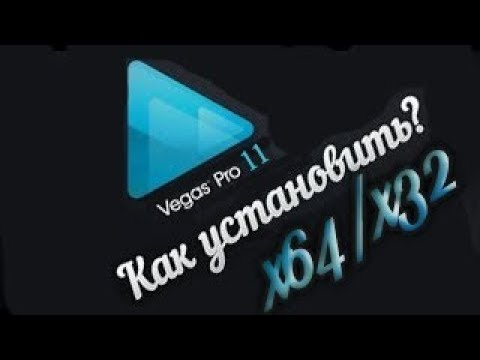 Как установить Sony Vegas Pro 11 32 или 64 bit на РУССКОМ