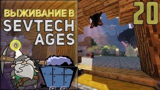 SevTech Ages #20 - Возвращение к основам | Выживание в Майнкрафт с модами