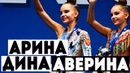 АВЕРИНА ДИНА и АРИНА КТО ОНИ Новые лидеры сборной России