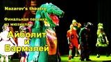 Nazarov's theatre Подобревший Бармалей из мюзикла