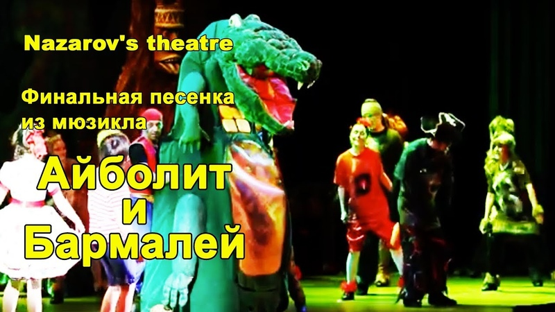 Nazarov's theatre Подобревший Бармалей из мюзикла БАРМАЛЕЙ