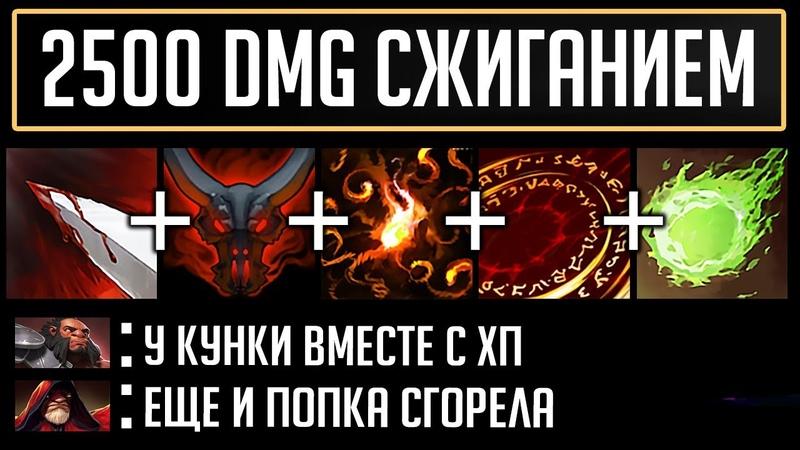 ПОДОЖГЛИ ОЧКО ВРАЖЕСКОЙ КОМАНДЫ   DOTA 2