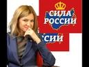 Поклонская стала главой новой партии в России