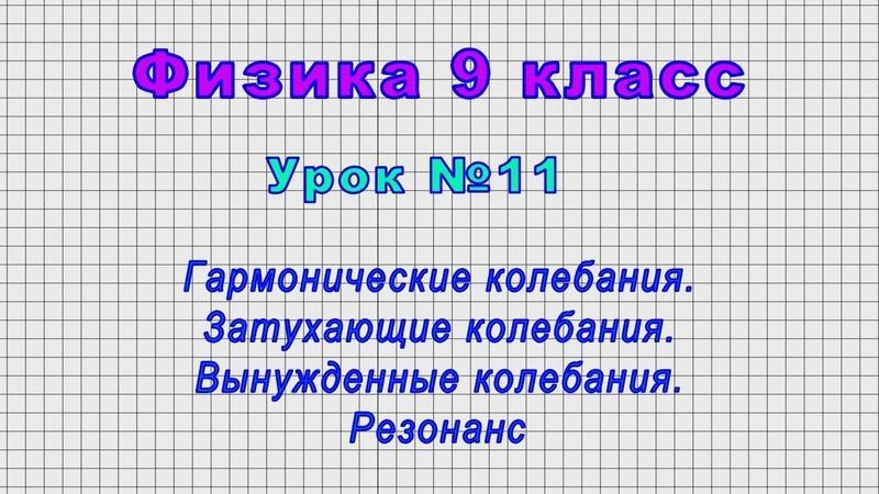 Физика 9 класс Урок№11 Гармонические колебания Затухающие колебания Резонанс