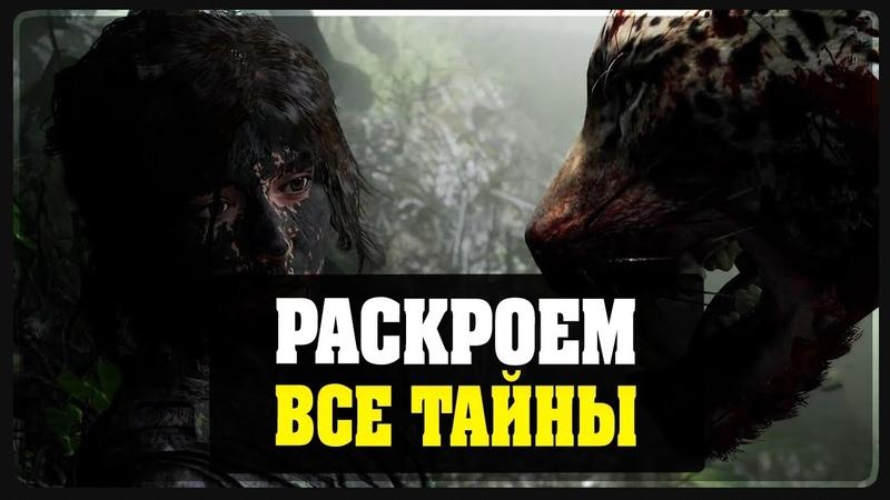 Shadow of the Tomb Raider PS4 Раскроем все тайны 5
