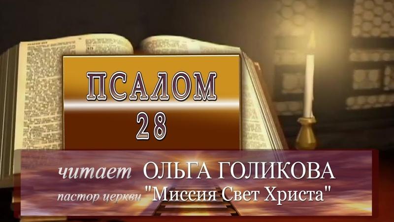 Место из Библии Наши провозглашения Псалом 28