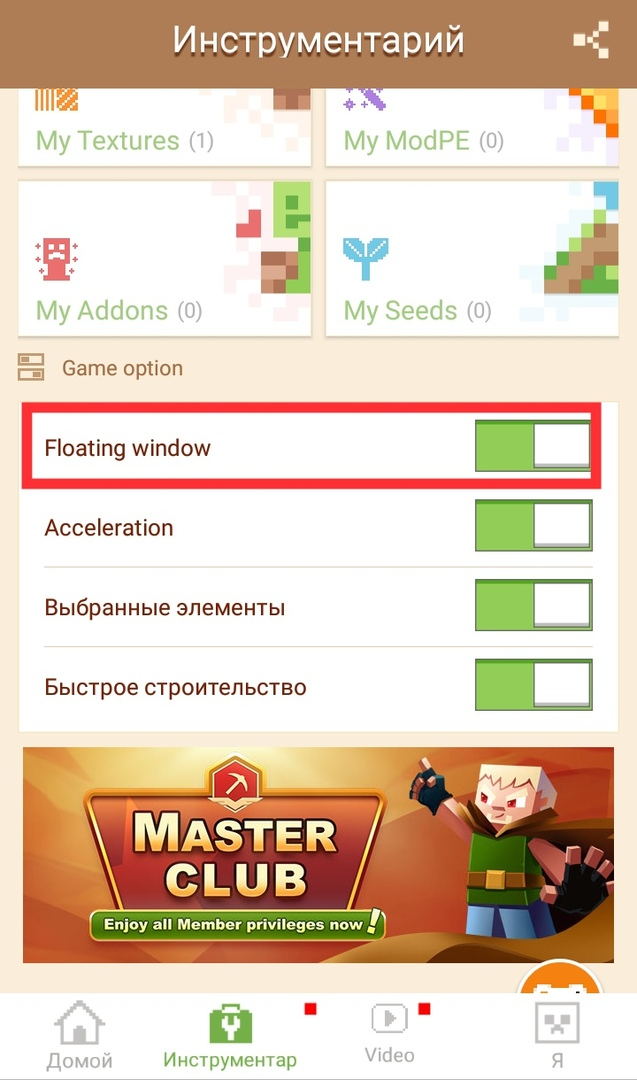Что делать если не появляется иконка MCPE Master