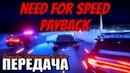 Need for Speed Payback Porsche Panamera Turbo▶ПЕРЕДАЧА