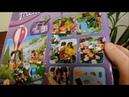 Детский конструктор FRIENDS с сайта Babyplus. Воздушный шар. Лего Пикник с Бейбиплюс