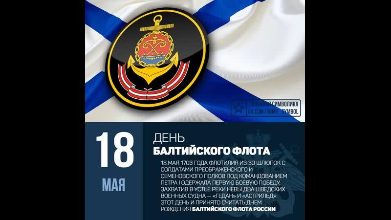 18 мая - День Балтийского флота