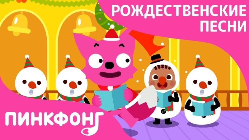 С Новым Твисто-Годом! | Рождественские Песни | Пинкфонг Песни для Детей
