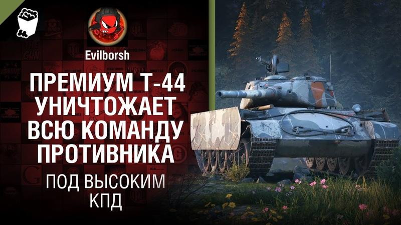 Премиум Т-44 уничтожает всю команду противника - Под высоким КПД №112 - от Evilborsh [WoT] [wot-vod.ru]