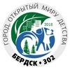Администрация города Бердска