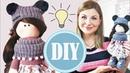DIY Интерьерная кукла из ткани своими руками