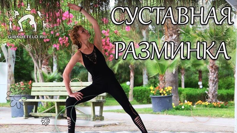 Ольга Сагай - Суставная разминка на все тело. Упражнения для суставов