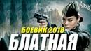 Боевик 2018 запрещен во всем мире! ** БЛАТНАЯ ** Русские боевики 2018 новинки HD