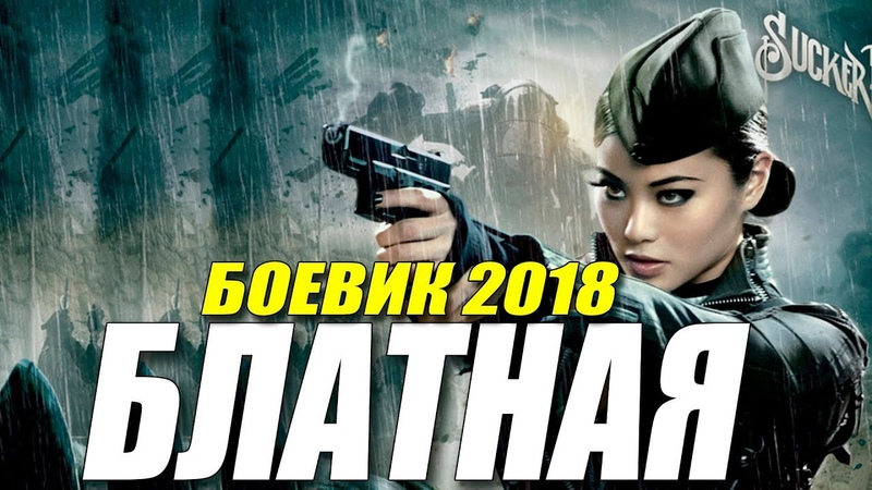 Боевик 2018 запрещен во всем мире ** БЛАТНАЯ ** Русские боевики 2018 новинки HD