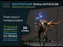 Интенсив Пластика и гипертрофия Dmitry Klyushkin