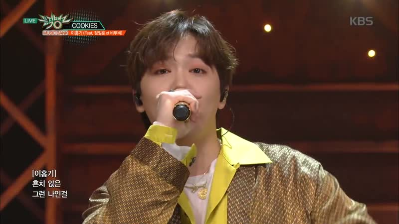 Lee Hong Ki - Cookies @ Music Bank 181019