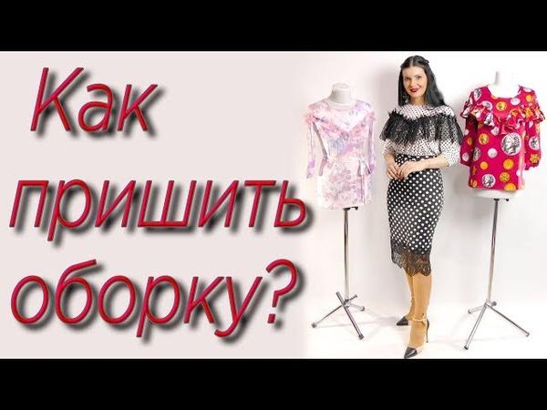 Как пришить кружево и оборку на платье или блузку? Работа с базовой основой